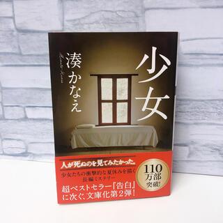 美品 定価681円  少女  湊かなえ 双葉社 文庫 小説 ミステリー(文学/小説)