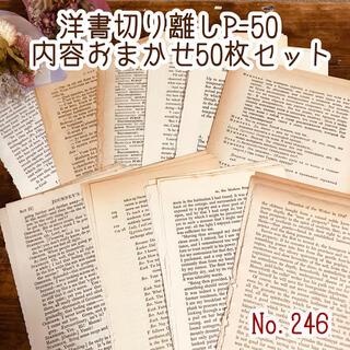 洋書切り離しP-50・挿絵なしおまかせセット☆246(カード/レター/ラッピング)