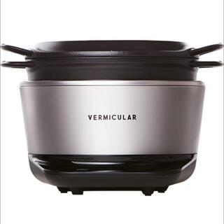 バーミキュラ(Vermicular)の未使用 新品 バーミキュラライスポット 5合炊き VERMICULAR(炊飯器)