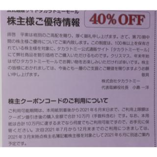 タカラトミー(Takara Tomy)のタカラトミー 株主優待 タカラトミーモール 40%OFF 2021年6月期限(ショッピング)