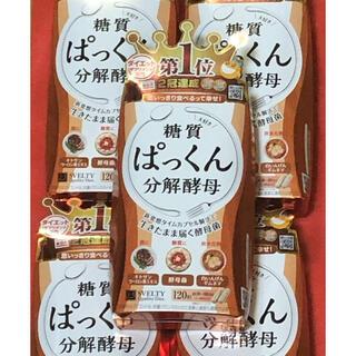 糖質ぱっくん分解酵母 120粒 x 5(ダイエット食品)