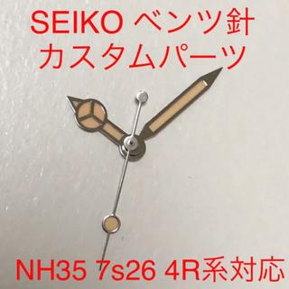 セイコー(SEIKO)のセイコー ヴィンテージ針 カスタムパーツ MOD NH35 7s26 4R35(腕時計(アナログ))