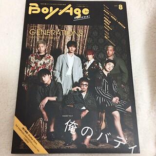 ジェネレーションズ(GENERATIONS)のBoyAge vol.8(アート/エンタメ)