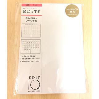 マークス(MARK'S Inc.)の[新品/すぐ対応]EDiT 2021 A5正寸 週間バーチカル マークス(手帳)