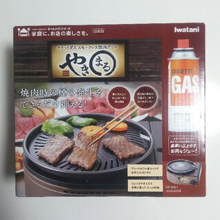 イワタニ(Iwatani)のイワタニ やきまる Iwatani 焼き肉プレート  新品未使用品 送料無料(ホットプレート)