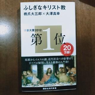 コウダンシャ(講談社)のふしぎなキリスト教(ノンフィクション/教養)