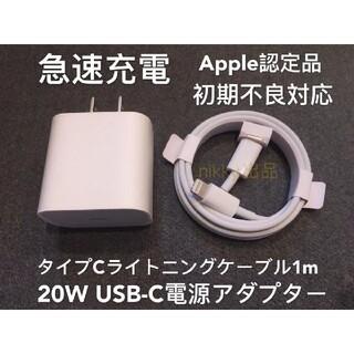 アイフォーン(iPhone)のiPhone タイプc ライトニングケーブル1m 20w 急速充電器(バッテリー/充電器)