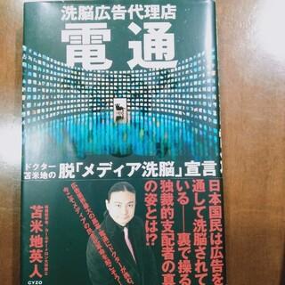 洗脳広告代理店電通(ビジネス/経済)
