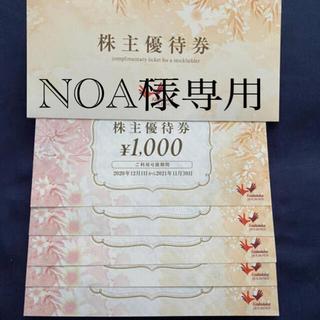 コシダカ 株主優待券(その他)