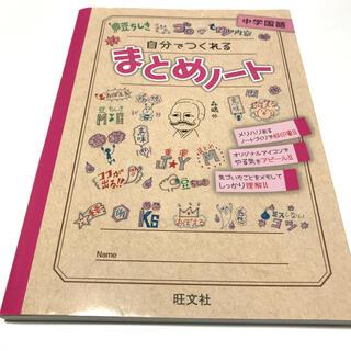 オウブンシャ(旺文社)の自分でつくれるまとめノート中学国語(語学/参考書)