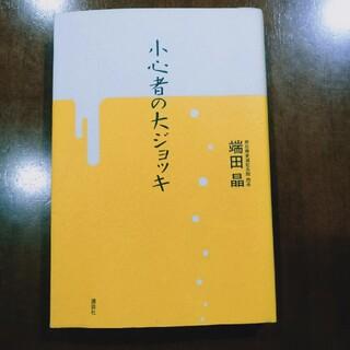 コウダンシャ(講談社)の小心者の大ジョッキ(ビジネス/経済)