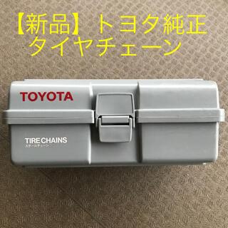 トヨタ(トヨタ)の【新品】タイヤチェーン トヨタ純正 185/60r14 等 (タイヤ)