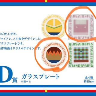 ドラえもん 一番くじ D賞(キャラクターグッズ)