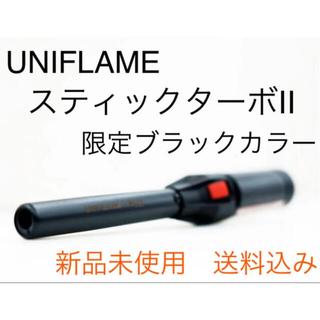 ユニフレーム(UNIFLAME)のユニフレーム スティックターボII ブラック UNIFLAME 新品未使用(その他)