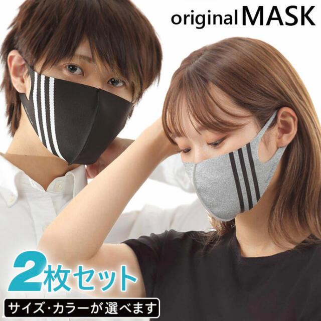 【新品】マスク アディダス風 2枚セット コスメ/美容のスキンケア/基礎化粧品(パック/フェイスマスク)の商品写真