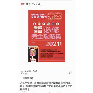 新品!最新版!さわ研究所 赤本 2021 書き込み無し(健康/医学)