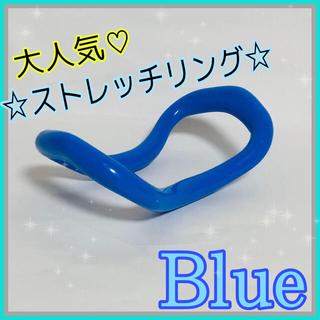 【ブルー】大人気 ストレッチ リング  運動 ヨガ エクササイズ ダイエット(ヨガ)