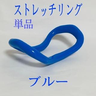 ウェーブ ストレッチ リング【単品 ブルー】ヨガ エクササイズ フィットネス(ヨガ)