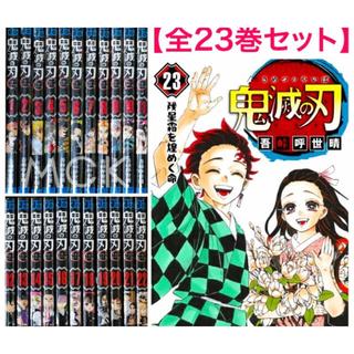 シュウエイシャ(集英社)の鬼滅の刃マンガ コミック 1巻〜23巻(全巻セット)