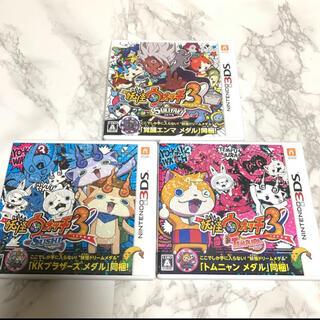 ニンテンドウ(任天堂)の妖怪ウォッチ3 スキヤキ テンプラ スシ 3DS 中古(携帯用ゲームソフト)