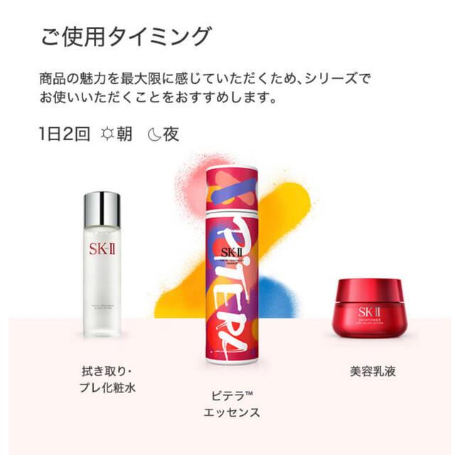 SK-II(エスケーツー)のSK-II エクスクルーシブギフト  マスク  コスメ/美容のスキンケア/基礎化粧品(パック/フェイスマスク)の商品写真