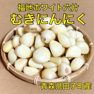 【福地ホワイト六片】むきにんにく 約500g 青森県田子町産 サイズ混合(野菜)