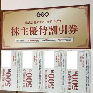 ゲオ GEO 株主優待割引券(ショッピング)