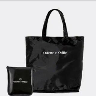 オデットエオディール(Odette e Odile)のMORE 付録 新品未使用(エコバッグ)