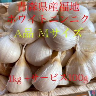 青森県産福地ホワイトニンニク1kg +サービス100g(野菜)