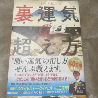 ゲッターズ飯田の裏運気の超え方(趣味/スポーツ/実用)
