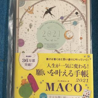 願いを叶える手帳 MACO(住まい/暮らし/子育て)