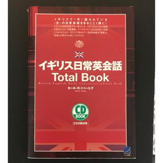 イギリス日常英会話total book(語学/参考書)