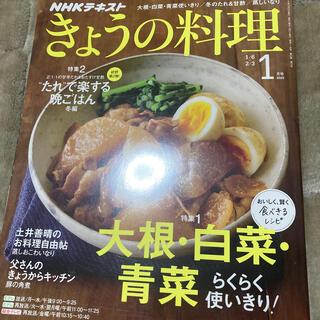 NHK きょうの料理 2020年 01月号(専門誌)