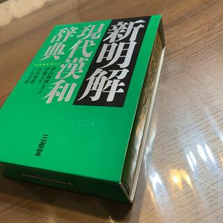 新明解現代漢和辞典(語学/参考書)