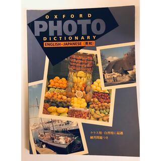 オックスフォード Oxford photo dictionary(語学/参考書)