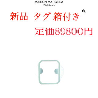 マルタンマルジェラ(Maison Martin Margiela)のMaison Margiela スクエア バングル ホワイト(ブレスレット/バングル)