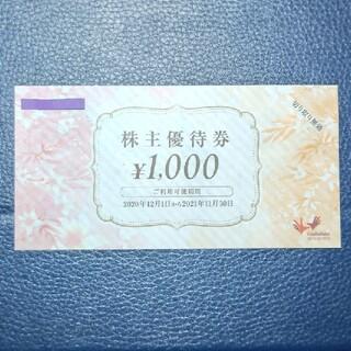 コシダカホールディングス株主優待券2,000円分(その他)