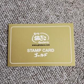 銀だこ ゴールド カード(フード/ドリンク券)