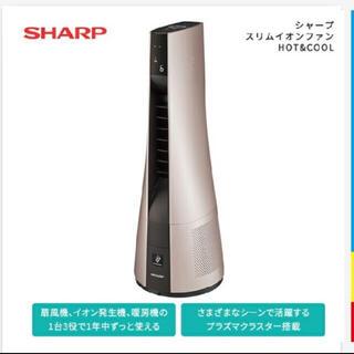 シャープ(SHARP)の【新品・未開封】SHARP スリムイオンファン HOT&COOL PF-JTH1(電気ヒーター)