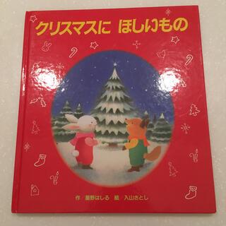 クリスマスのおくりもの(絵本/児童書)