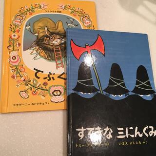 2冊セット【てぶくろ】【すてきな3人組】(その他)