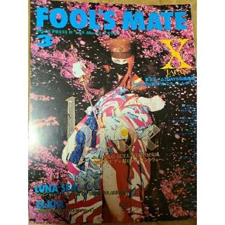 【雑誌】FOOL'S MATE(音楽/芸能)