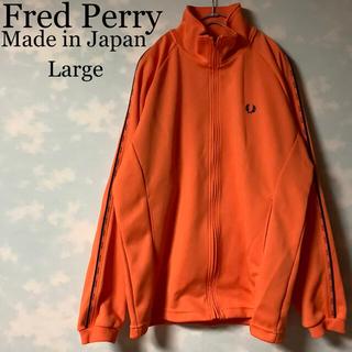 フレッドペリー(FRED PERRY)の日本製 Fred Perry トラックトップ オレンジ ジャージ ロゴマーク(ブルゾン)
