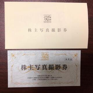 【株主優待】スタジオアリス 撮影券(その他)