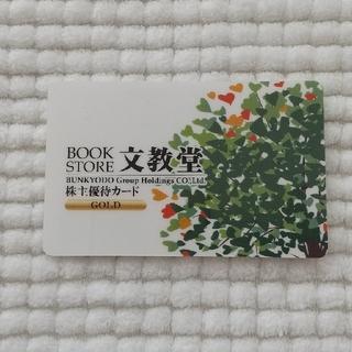 文教堂 株主優待カード 7%割引カード(その他)