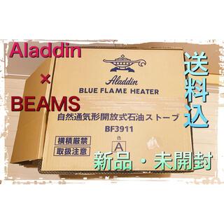 ビームス(BEAMS)の《新品・未開封》Aladdin×BEAMS 別注 BLUE FLAME ヒーター(ストーブ/コンロ)