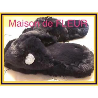 メゾンドフルール(Maison de FLEUR)の【新品・未使用】メゾンドフルール ファー スリッパ(ネイビー)(スリッパ/ルームシューズ)