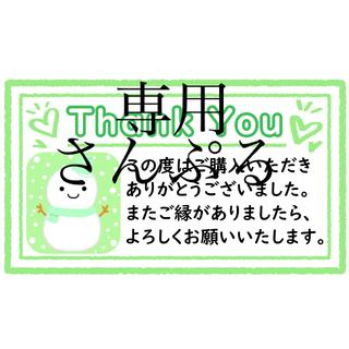 専用★サンキューシール メッセージあり 雪だるま 緑 130枚 No.107(その他)