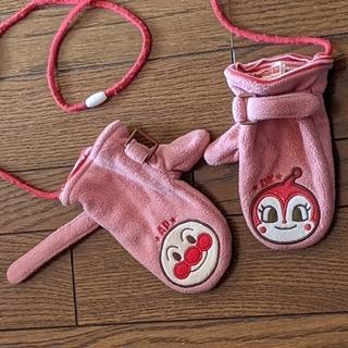バンダイ(BANDAI)の【アンパンマンキッズコレクション】紐付きミトン(手袋)