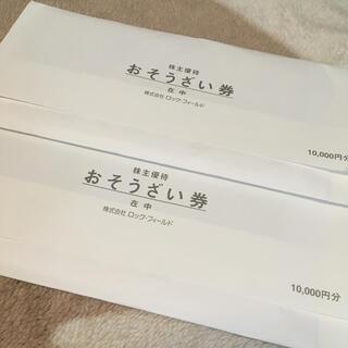 ロック・フィールド 株主優待 20000円分(フード/ドリンク券)